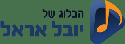 הבלוג של יובל אראל